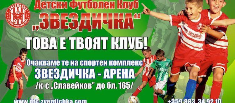 dfc-zvezdichka-24-11-16