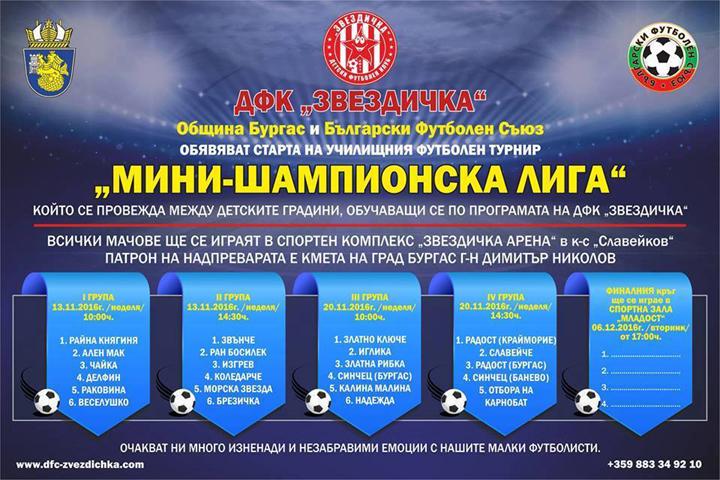 Мини-шампионска лига