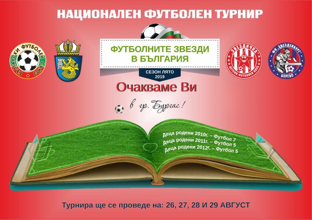 """Национален футболен турнир """"Футболни Звезди в България"""" м.АВГУСТ 2019"""