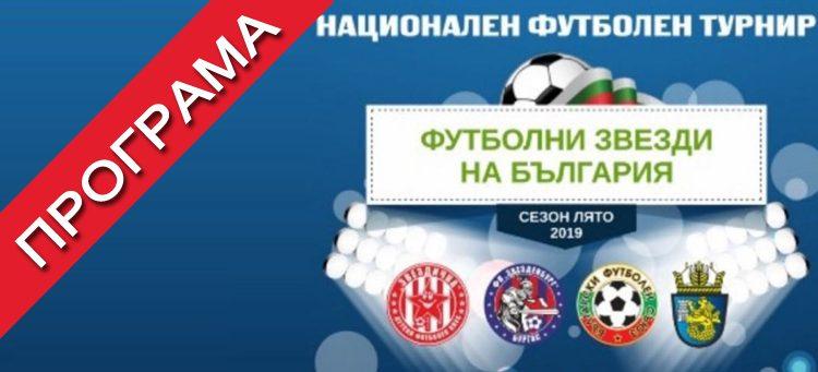 Програма летен турнир 2019