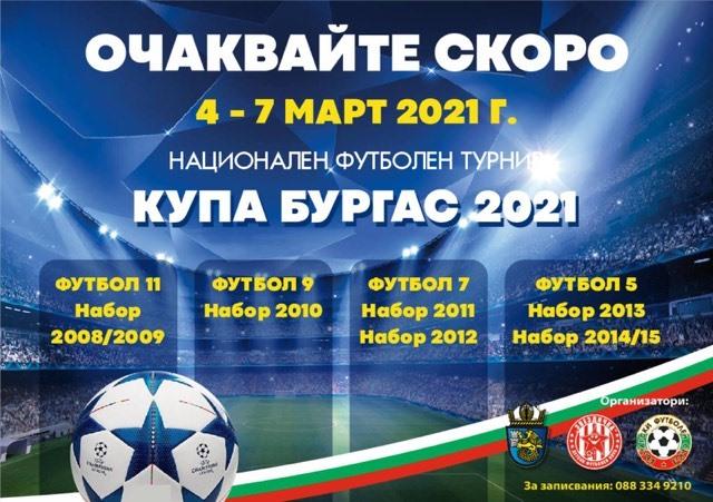 КУПА БУРГАС, 2021