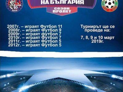 Предстои турнир през месец МАРТ в Бургас